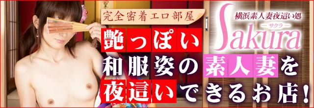 横浜素人人妻夜這い処sakura~サクラ~